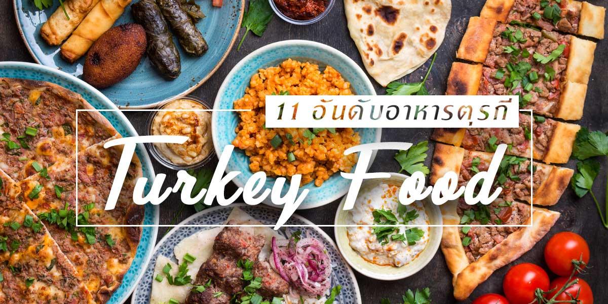 11 อันดับอาหารตุรกี ต้องลองถึงจะรู้ว่าอร่อยแค่ไหน!