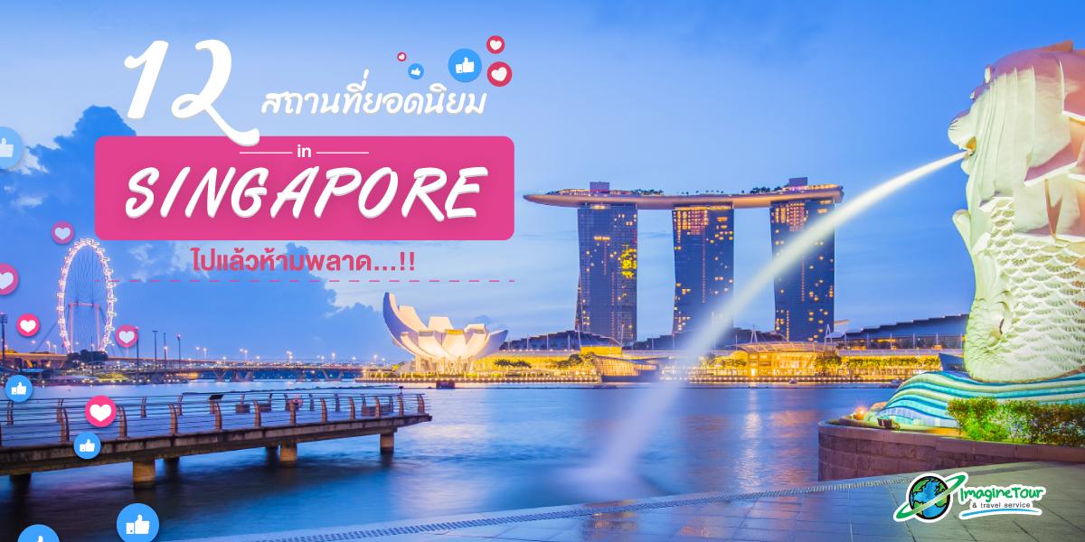 12 สถานที่ยอดนิยม สิงคโปร์ ไปแล้วห้ามพลาด