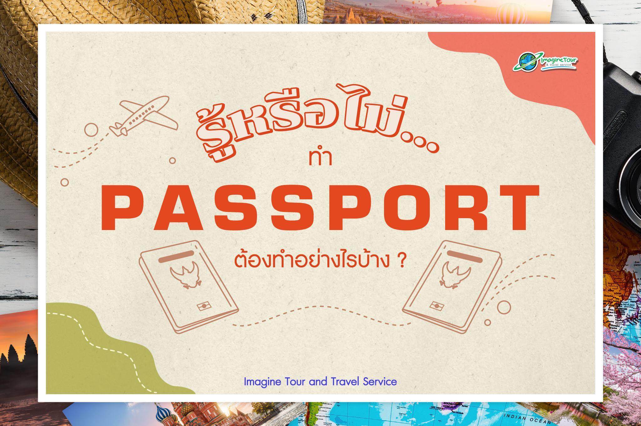 เตรียมตัวไปทำ Passport กันเถอะ!!