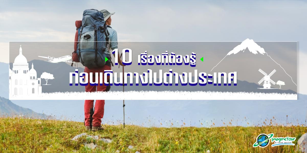 10 เรื่องที่ต้องรู้ ก่อนเดินทางไปต่างประเทศ