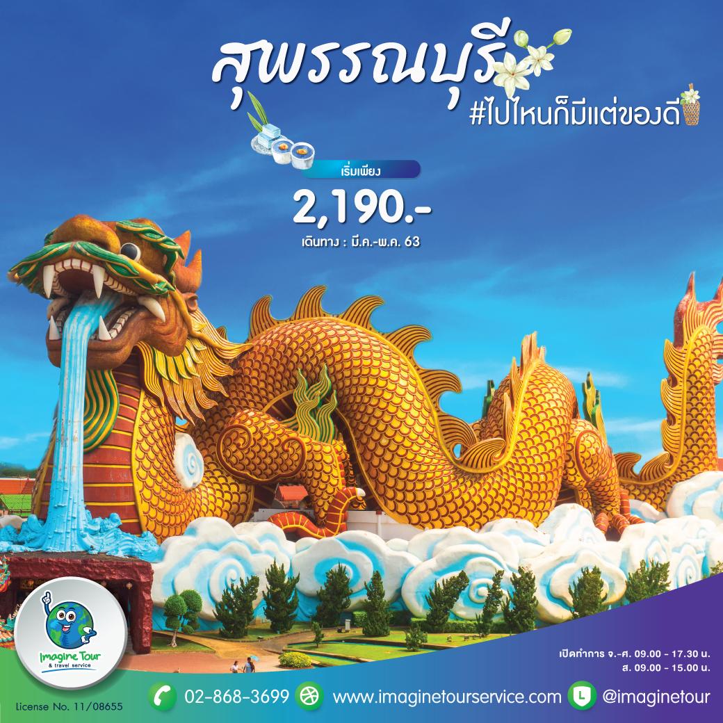 ทัวร์ในประเทศไทย